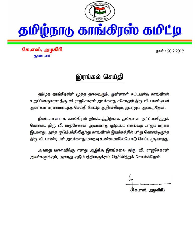 Feb 20 இரங கல ச ய த Tamil Nadu Congress Committee
